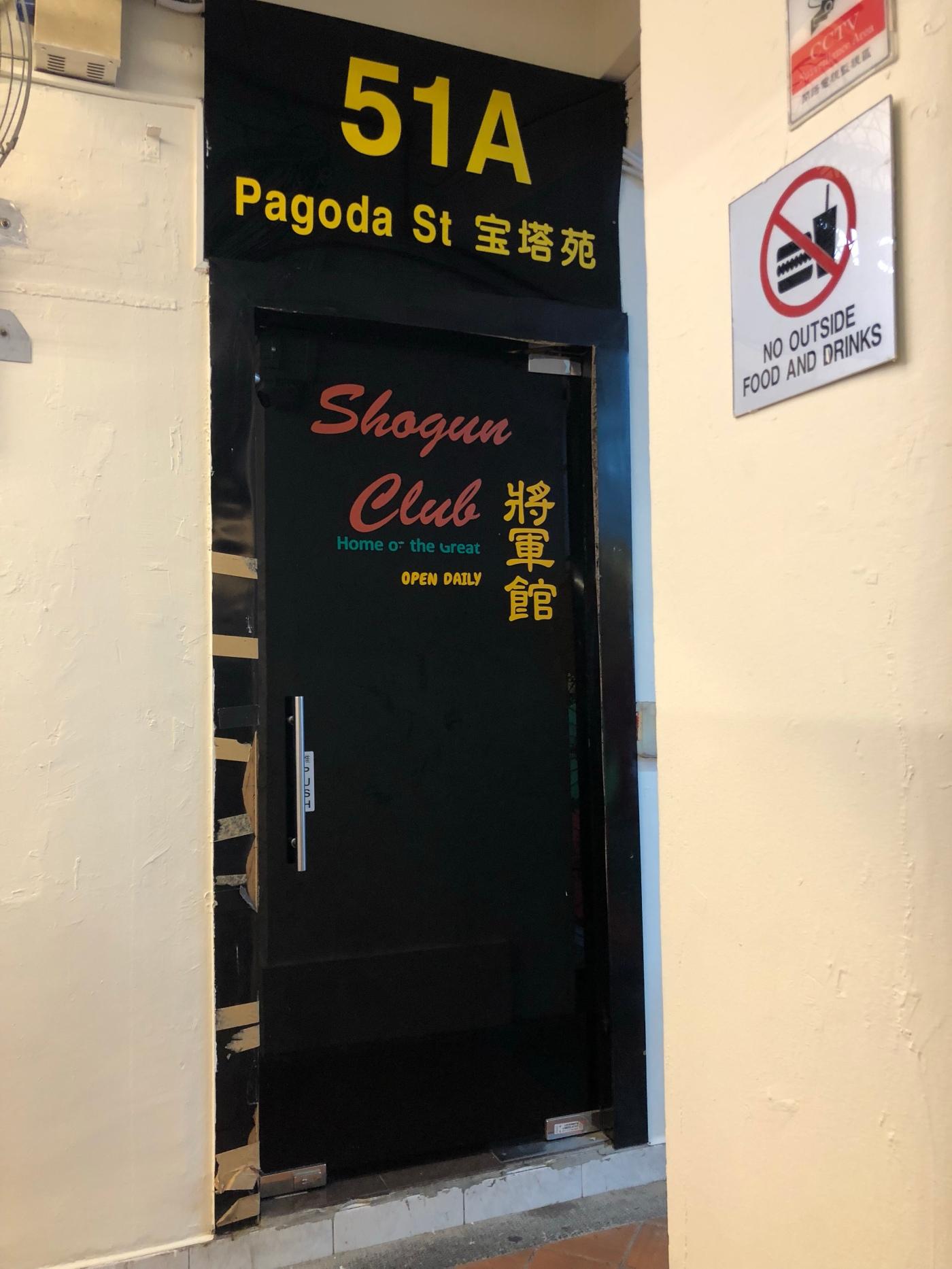 shogun club sg